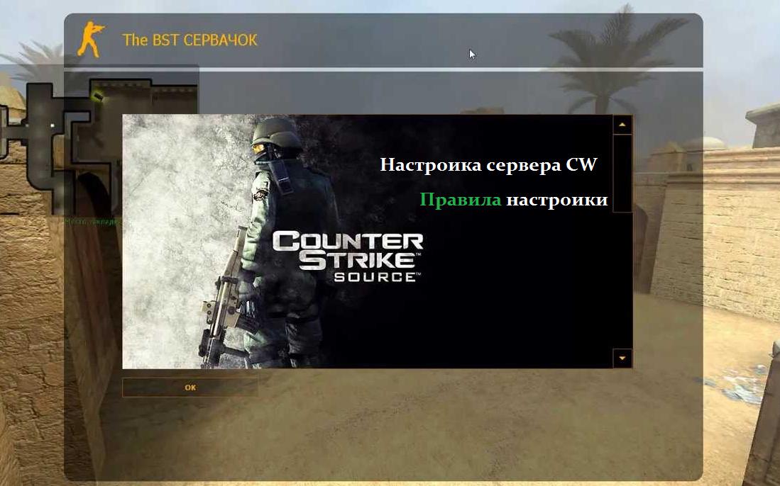 Как заменить музыку на сервере в конце раунда - Ruslanproject.ru